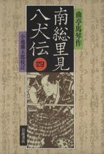 南総里見八犬伝(4)(単行本)