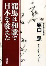 龍馬は和歌で日本を変えた(単行本)