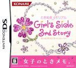 ときめきメモリアル Girl's Side 3rd Story(ゲーム)
