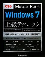 できるマスターブック Windows7上級テクニックStarter/Home Premium/Professional/Enterprise/Ultimate対応