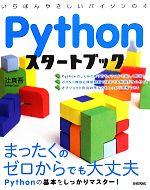 Pythonスタートブック(単行本)