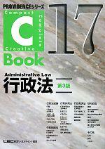 C‐Book 行政法(PROVIDENCEシリーズ)(単行本)
