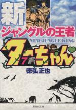 新ジャングルの王者ターちゃん(文庫版)(7)(集英社C文庫)(大人コミック)