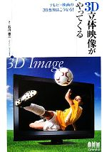 3D立体映像がやってくる テレビ・映画の3D普及はこうなる!(単行本)