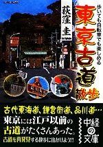 東京古道散歩 歩いても自転車でも楽しめる(中経の文庫)(文庫)