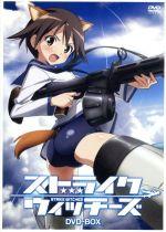 ワールドウィッチーズシリーズ:ストライクウィッチーズ DVD-BOX(通常)(DVD)