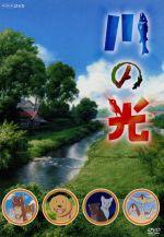 川の光(通常)(DVD)