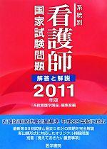系統別看護師国家試験問題 解答と解説(2011年版)(単行本)