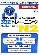 耳から覚える日本語能力試験文法トレーニングN2(CD1枚、別冊1冊付)(単行本)