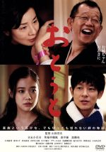 おとうと(通常)(DVD)