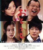 おとうと(Blu-ray Disc)(BLU-RAY DISC)(DVD)