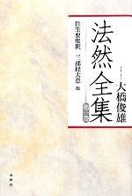 法然全集-往生要集釈・三部経大意 他(第1巻)(単行本)