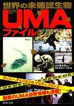 """世界の未確認生物""""UMA""""ファイル(PHP文庫)(文庫)"""
