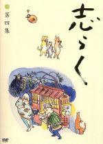 志らく第四集 時そば/寝床/居残り佐平次(通常)(DVD)