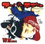スーパーモデル(期間限定生産版)(DVD1枚付)(通常)(CDA)