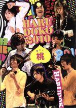 春どこ2010~桃~(通常)(DVD)