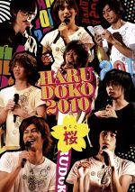 春どこ2010~桜~(通常)(DVD)