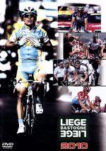 リエージュ~バストーニュ~リエージュ 2010(通常)(DVD)