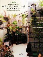 ベランダガーデニングベストガイド 狭さを生かした庭づくり(単行本)