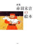 画集 赤羽末吉の絵本(単行本)