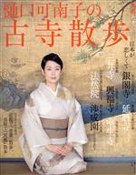 樋口可南子の古寺散歩(単行本)