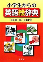 小学生からの英語絵辞典(児童書)
