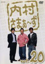 内村さまぁ~ず vol.20(通常)(DVD)