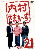 内村さまぁ~ず vol.21(通常)(DVD)