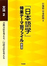 「日本語学」特集テーマ別ファイル 文法(2)(単行本)