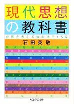 現代思想の教科書 世界を考える知の地平15章(ちくま学芸文庫)(文庫)