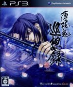 薄桜鬼 巡想録(ゲーム)