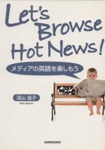 メディア英語を楽しもう Let's browse hot news!(単行本)