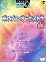 ポップス・オーケストラ 2 グレード9~8級(STAGEA・ELポピュラーシリーズ)(Vol.19)(単行本)