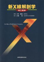 新X線解剖学 改訂第6版 大場(単行本)