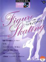 フィギュアスケート 3 グレード6~5級(STAGEA・ELエレクトーンで弾くシリーズ)(Vol.9)(単行本)