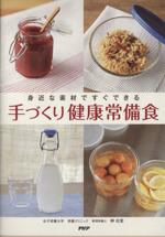手づくり健康常備食(単行本)