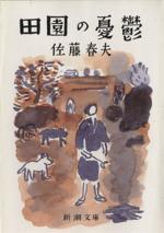田園の憂鬱(新潮文庫)(文庫)