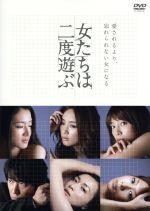 女たちは二度遊ぶ(通常)(DVD)