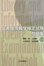 図書館情報学検定試験問題集(単行本)