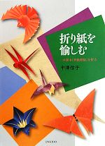 折り紙を愉しむ 木版本『折紙模様』を折る(単行本)