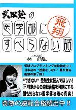 武田塾の医学部にすべらない話(単行本)