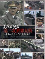 よみがえる第二次世界大戦 ~カラー化された白黒フィルム~BOX(Blu-ray Disc)(BLU-RAY DISC)(DVD)
