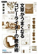 文章がうまくなるコピーライターの読書術(日経ビジネス人文庫)(文庫)