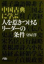中国古典に学ぶ 人を惹きつけるリーダーの条件(日経ビジネス人文庫)(文庫)