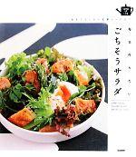毎日作りたいごちそうサラダ おもてなしから定番レシピまで(SENSE UP LIFE)(単行本)