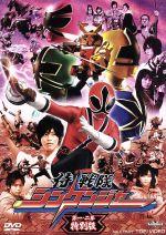 侍戦隊シンケンジャー 第一・二幕 特別版(通常)(DVD)