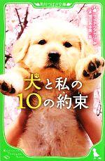 犬と私の10の約束(角川つばさ文庫)(児童書)