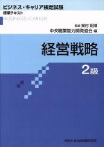 経営戦略 2級(単行本)