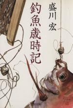 釣魚歳時記(文春文庫)(文庫)