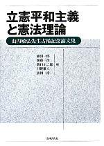 立憲平和主義と憲法理論 山内敏弘先生古稀記念論文集(単行本)